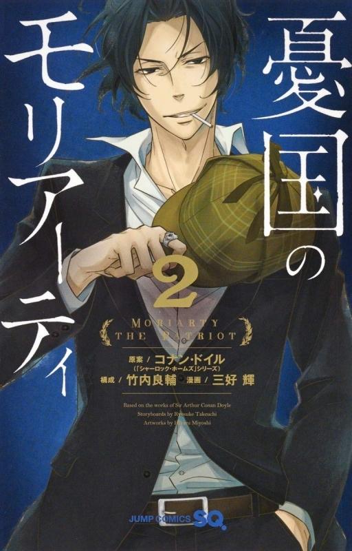【コミック】憂国のモリアーティ(2)