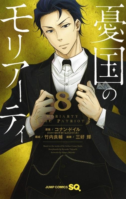【コミック】憂国のモリアーティ(8)