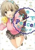 パンでPeace!(3)