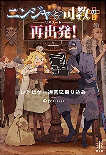 【小説】ニンジャと司教の再出発!(1) レトロゲー迷宮に殴り込み