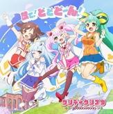 TVアニメ「SHOW BY ROCK!! #」クリティクリスタ 挿入歌「放て!どどどーん!」
