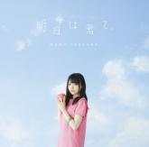 映画 好きになるその瞬間を。~告白実行委員会~ 挿入歌 ソロデビューシングル「明日は君と。」/麻倉もも 初回生産限定盤