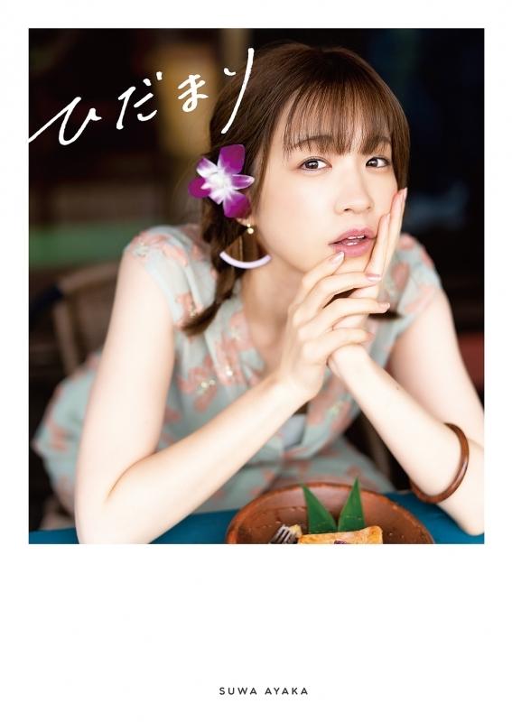 【写真集】諏訪彩花2nd写真集「ひだまり」