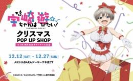 『宇崎ちゃんは遊びたい!』クリスマス POP UP SHOP in AKIHABARAゲーマーズ本店画像