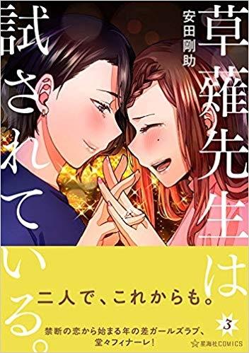 【コミック】草薙先生は試されている。(3)