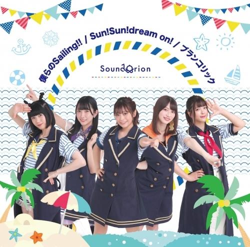 【マキシシングル】1st Single「僕らのSailing!!・Sun!Sun!dream on!・ブランコリック」/サンドリオン 特装盤