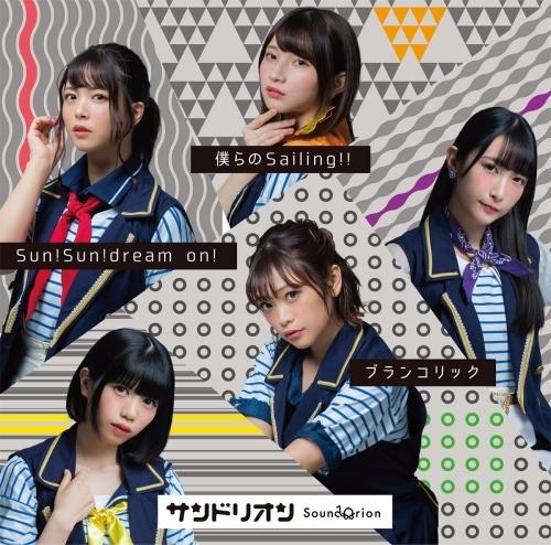 【マキシシングル】1st Single「僕らのSailing!!・Sun!Sun!dream on!・ブランコリック」/サンドリオン 通常盤