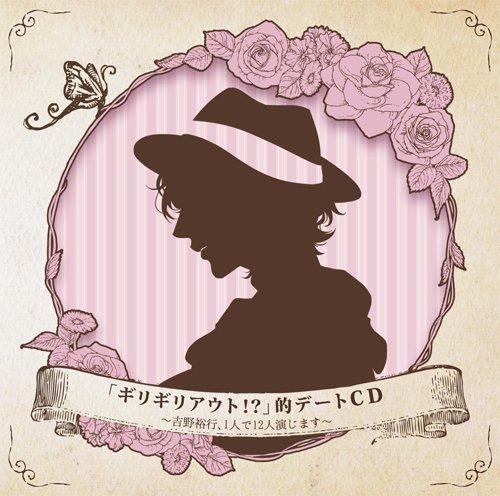 【DJCD】ギリギリアウト!?的デートCD ~吉野裕行、1人で12人演じます~