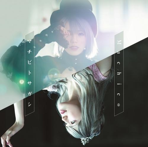 【アルバム】Machico/マチビトサガシ 初回限定盤