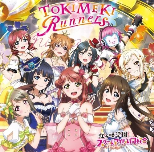 【アルバム】ラブライブ! 虹ヶ咲学園スクールアイドル同好会 TOKIMEKI Runners