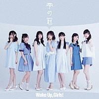 【主題歌】TV Wake Up, Girls! 新章ED 雫の冠/Wake Up, Girls!(CD+DVD)