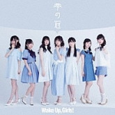 TV Wake Up, Girls! 新章ED 雫の冠/Wake Up, Girls!(CD+DVD)