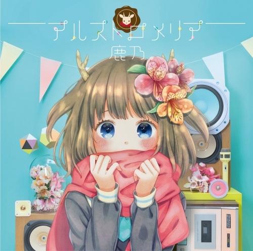 【アルバム】鹿乃/アルストロメリア 通常盤