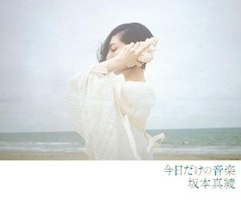 【アルバム】「今日だけの音楽」/坂本真綾 【初回限定盤】CD+BD