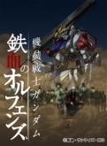 TV 機動戦士ガンダム 鉄血のオルフェンズ 弐 8 特装限定版