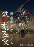 TV 機動戦士ガンダム 鉄血のオルフェンズ 弐 6 特装限定版