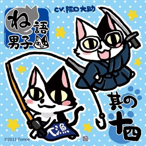 【ドラマCD】ね語男子 其の十四 (CV.阪口大助)