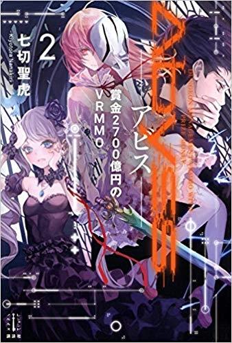 【小説】Abyss(2) 賞金2700 億円のVRMMO