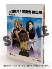 全巻購入特典:第伍期原案プロット小説