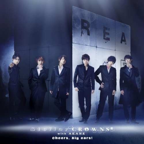 【アルバム】ドラマ REAL⇔FAKE Music CD「Cheers, Big ears!」/Stellar CROWNS with 朱音 【初回限定盤】