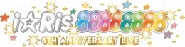 「i☆Ris 8th Anniversary Live ~88888888~」開催記念オンライン旧譜フェア画像