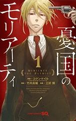 【コミック】憂国のモリアーティ(1)