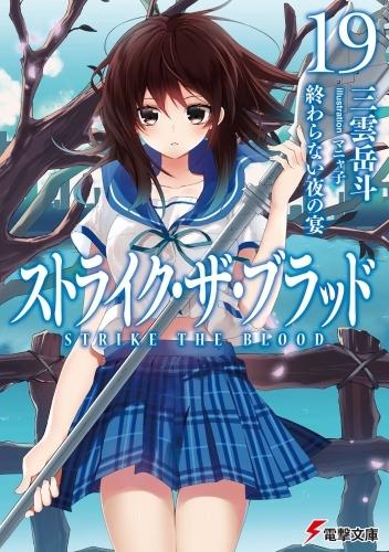 【小説】ストライク・ザ・ブラッド(19) 終わらない夜の宴