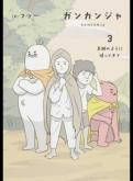 単行本コミックス ガンカンジャ 3 (仮)