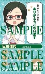 描き下ろしキャラクターカード(巳川佳代)