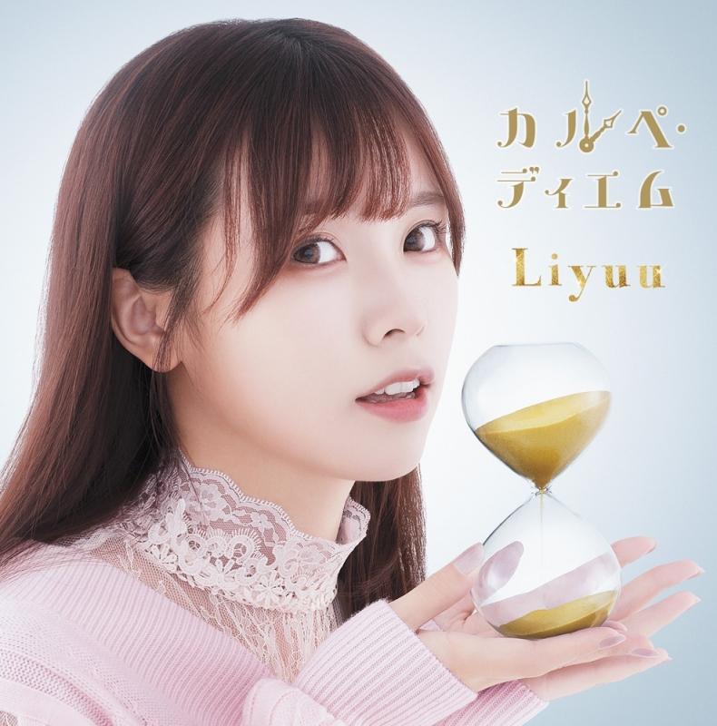【主題歌】TV 100万の命の上に俺は立っている ED「カルペ・ディエム」/Liyuu 【初回限定盤】CD+BD