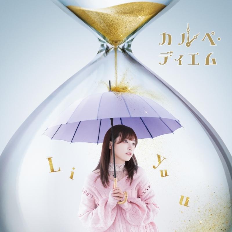 【主題歌】TV 100万の命の上に俺は立っている ED「カルペ・ディエム」/Liyuu 【通常盤】CD
