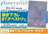 「planetarian~星の人~」超豪華版ゲーマーズ限定版