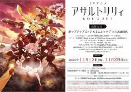 TVアニメ「アサルトリリィ BOUQUET」放送記念ポップアップストア&ミニショップ ㏌ GAMERS画像