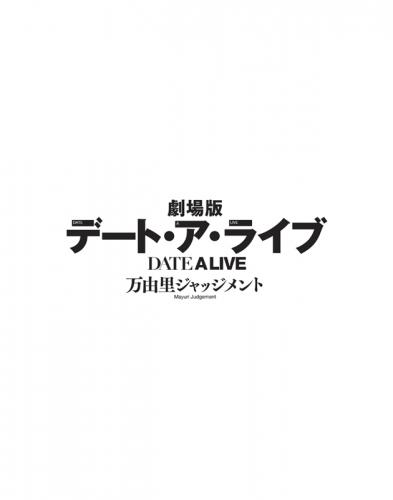 【DVD】劇場版 デート・ア・ライブ 万由里ジャッジメント 通常版
