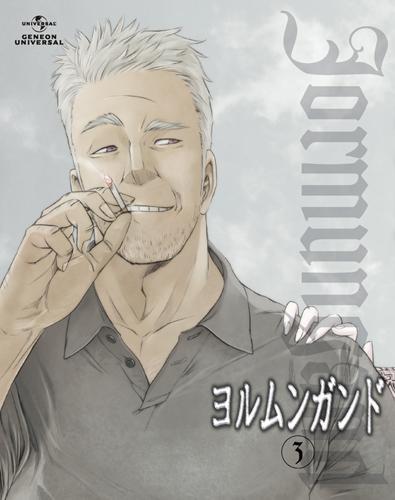【DVD】TV ヨルムンガンド 3 初回限定版