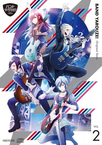 【ドラマCD】ドラマCD バンドやろうぜ! Original Story Vol.2