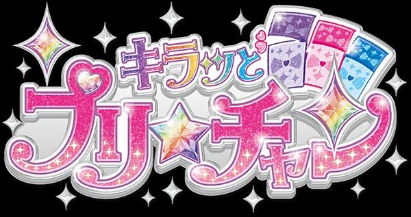 【Blu-ray】TV キラッとプリ☆チャン(シーズン3) Blu-ray BOX-1 サブ画像2