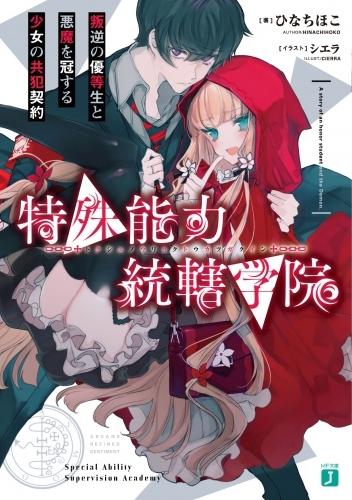【小説】特殊能力統轄学院 叛逆の優等生と悪魔を冠する少女の共犯契約
