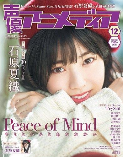 【雑誌】声優アニメディア 2018年12月号