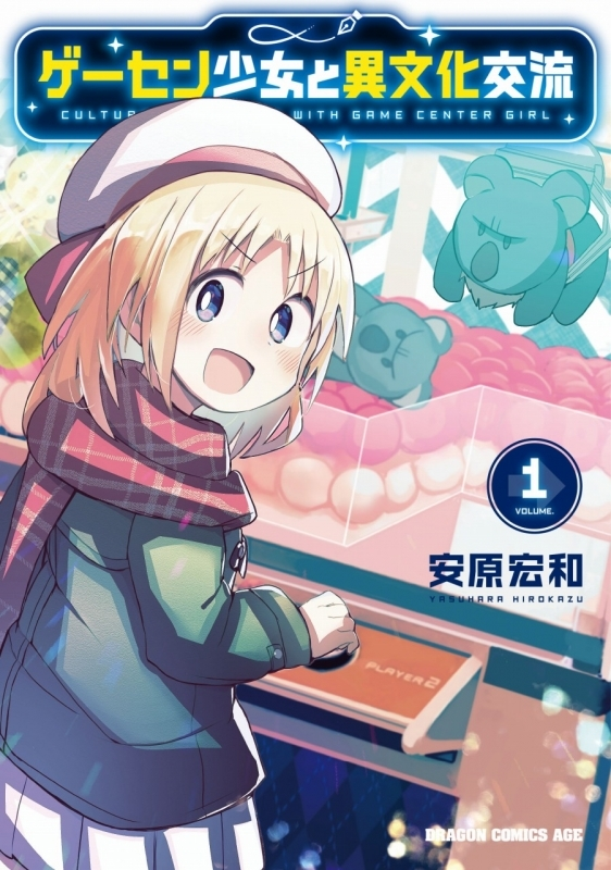 【コミック】ゲーセン少女と異文化交流(1)