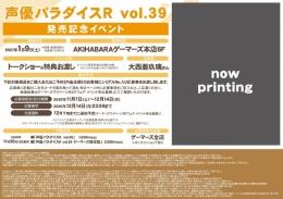 声優パラダイスR vol.39発売記念イベント画像