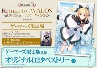 【その他(書籍)】Return to AVALON -武内崇Fate ART WORKS-  ゲーマーズ限定版【オリジナルB2タペストリー付】