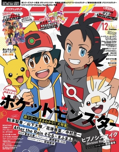 【雑誌】アニメディア 2019年12月号