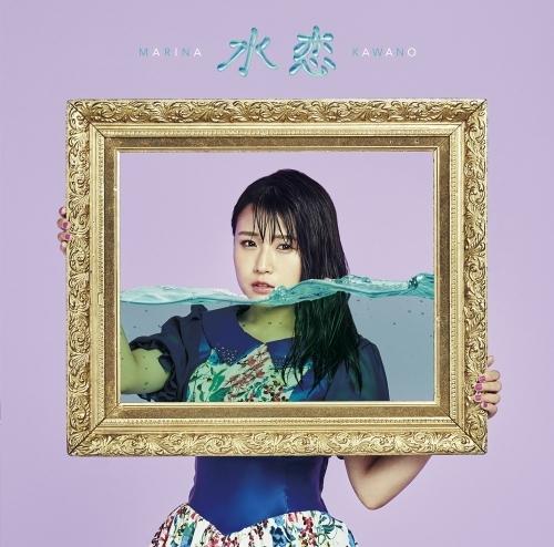 【マキシシングル】「水恋」/河野万里奈 【初回限定盤】CD+DVD