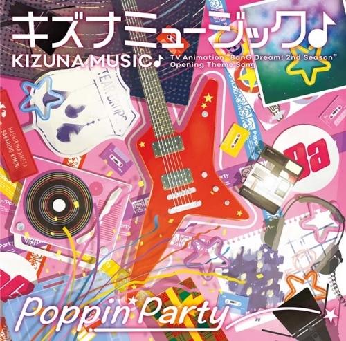 【マキシシングル】バンドリ! ガールズバンドパーティ! 「キズナミュージック♪」/Poppin'Party【Blu-ray付生産限定盤】