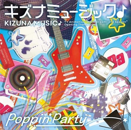【マキシシングル】バンドリ! ガールズバンドパーティ! 「キズナミュージック♪」/Poppin'Party【通常盤】