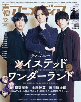 【雑誌】声優アニメディア 2020年12月号