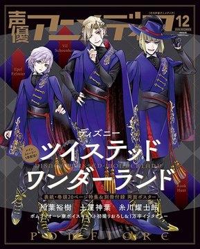 【雑誌】声優アニメディア 2020年12月号 サブ画像2