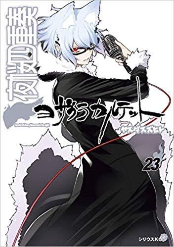 【コミック】夜桜四重奏~ヨザクラカルテット~(23)