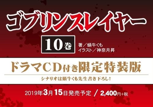 【小説】ゴブリンスレイヤー(10) ドラマCD付き限定特装版